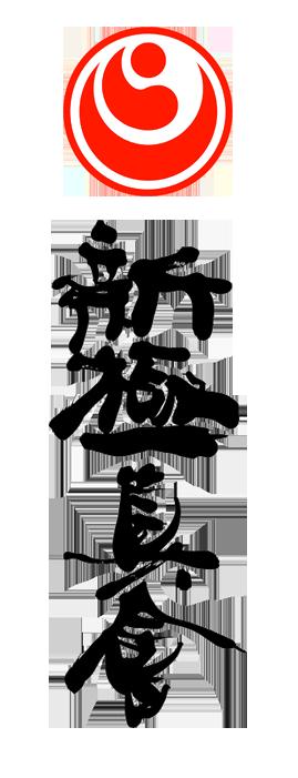 Kokoro y Kanji