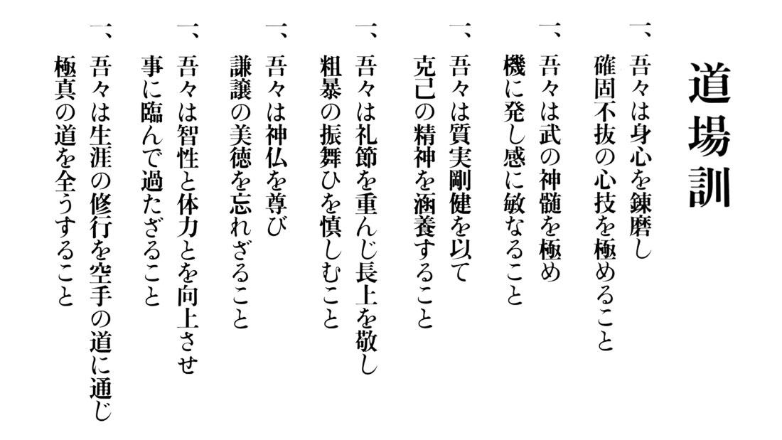 Dojo Kun Federaci N Kyokushinkai Espa A Shinkyokushinkai