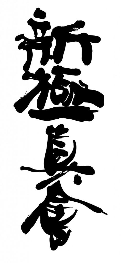 fke_kanji_shinkyokushin